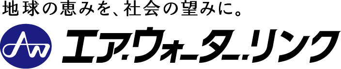 エア・ウォーター・リンク株式会社